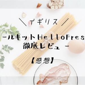 【イギリス】ミールキットHelloFresh徹底レビュー【感想】