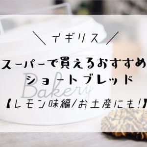 【イギリス】スーパーで買えるおすすめショートブレッド【レモン味編/お土産にも】