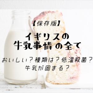 【保存版】イギリスの牛乳事情の全て【おいしい?/種類は?/低温殺菌?/牛乳が固まる?】