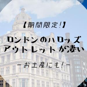 【期間限定】ロンドンのハロッズアウトレットが凄い!【お土産にも!】