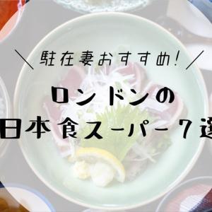 駐在妻おすすめ!ロンドンの日本食スーパー7選【イギリス】