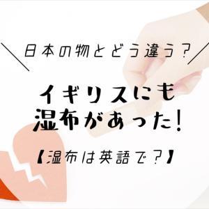 イギリスにも湿布があった!【湿布は英語で?】【日本の物とどう違う?】