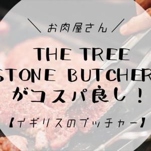 お肉屋・THE TREE STONE BUTCHERSがコスパ良し!【イギリスのブッチャー】