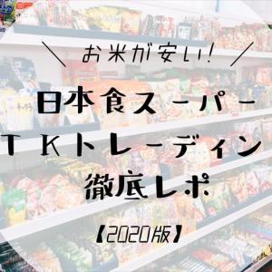お米が安い!日本食スーパーT.Kトレーディング徹底レポ!【2020版】