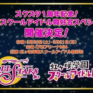 【速報】来年3月20・21日にスクスタ1周年記念虹ヶ咲ライブ開催決定!!【ラブライブ】
