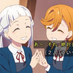 今週のちぃちゃん、完全にかのんちゃんの嫁【ラブライブ!スーパースター】