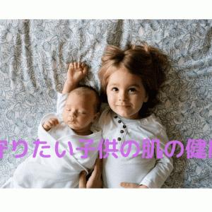守りたい子供のお肌の健康 ラジオ「わかばトーク第2回」