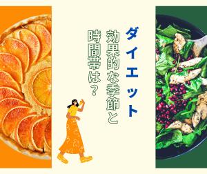 ダイエットに効果的な季節と時間帯は?