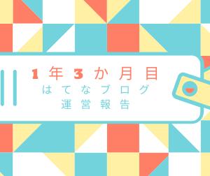 1年3か月目 はてなブログPro ブログ運営報告 よしきさん感謝しています💕 +note