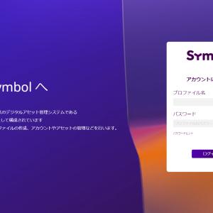 XYM(symbol)の委任ハーベストのやり方