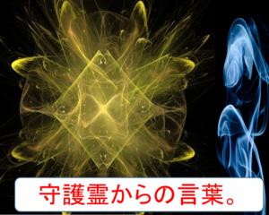 『神秘的な世界からの信号』