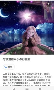 『三重県にて霊視鑑定』
