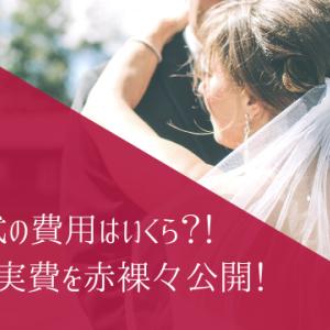 結婚式の費用いくらかかる?!見積と実費を赤裸々公開!