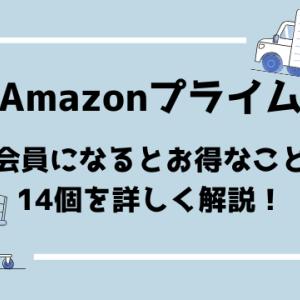 Amazonプライム会員になると何がお得になるの?14の特典をプライム会員の私が解説します!