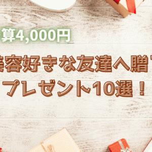 【予算4,000円】美容好きな友達へ贈るプレゼント10選!【クリスマスプレゼントに♡】