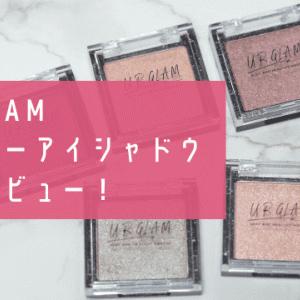 【100円コスメ】UR GLAMのパウダーアイシャドウ、人気だけど実際どうなの?【本音レビュー】