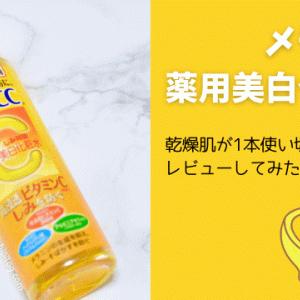 メラノCC美白化粧水の成分や口コミを実際に使ってみてレビュー!【シミ対策やニキビ予防】