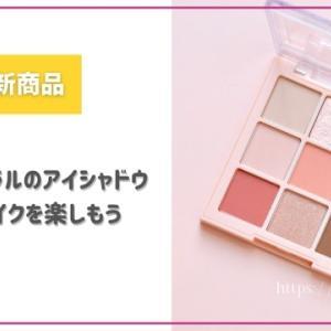 【APLIN新商品】ピンクコーラルのアイシャドウでマスクメイクを楽しもう♩【韓国コスメ】