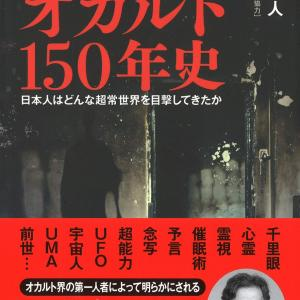秋山眞一、布施泰和(協力)「日本のオカルト150年史」(河出書房新社)