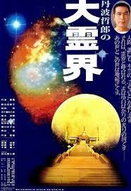 石田照監督「丹波哲郎の大霊界 死んだらどうなる」(1989年)
