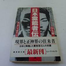 中矢伸一「日本霊能者伝」(廣済堂文庫)を読んだ。