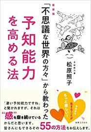 松原照子「予知能力を高める法」(実業之日本社)を読む