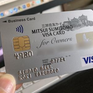 三井住友ビジネスカードをVisa Touch対応カードに切り替えた。