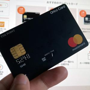 カード整理!年会費無料のオリコカードを解約した理由。