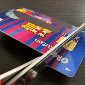 クレジットカードの簡単で安全な捨て方。切り方と処分方法!