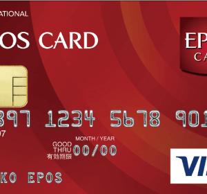 【エポスカード】年会費永年無料で海外旅行に必須な最強カード
