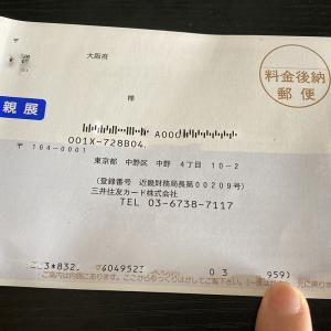 三井住友カードの引き落としができなかった。