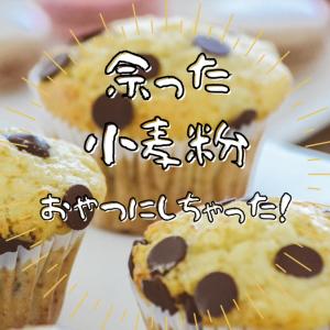 余った小麦粉で簡単!簡単おやつ!(たんぱく質高め!)
