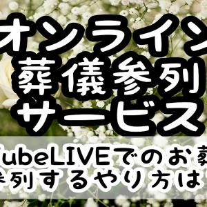 【オンライン葬儀参列サービス】YouTubeLIVEでお葬式に参列するやり方