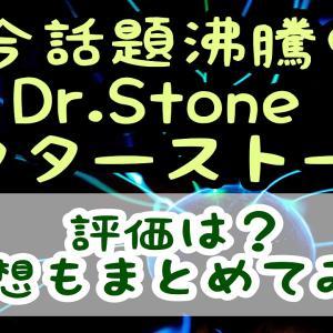 【今話題沸騰中】Dr.Stone(ドクターストーン)の評価は?感想もまとめてみた!
