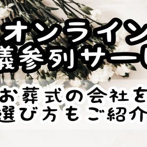【オンライン葬儀参列サービス】Zoomお葬式の会社を比較!選び方もご紹介!