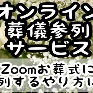 【オンライン葬儀参列サービス】Zoomお葬式に参列するやり方は?