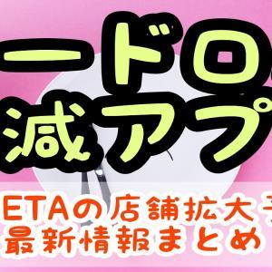 【フードロス削減アプリ】TABETE(タベテ)の店舗拡大予定の最新情報まとめ