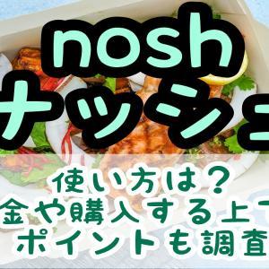 【nosh(ナッシュ)】の使い方は?料金や購入する上でのポイントも調査!