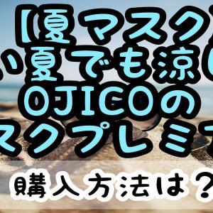 【夏マスク】暑い夏でも涼しい「OJICOのマスクプレミアム」の購入方法は?