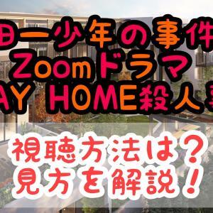 【金田一少年の事件簿】Zoomドラマ「STAY HOME殺人事件」の視聴方法は?見方を解説!