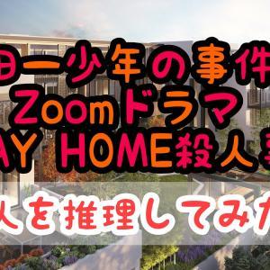 【金田一少年の事件簿】Zoomドラマ「STAY HOME殺人事件」犯人を推理してみた!