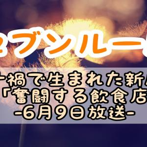 【セブンルール】コロナ禍で生まれた新ルール「奮闘する飲食店」編予告~6月9日放送~