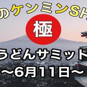 【ケンミンショー極】全国うどんサミット開催編予告~2020年6月11日