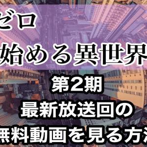 【リゼロ】Re:ゼロから始める異世界生活第2期 最新放送回の無料動画を見る方法!