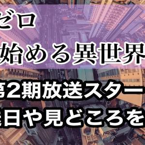 【リゼロ】Re:ゼロから始める異世界生活第2期放送スタート!放送日や見どころをご紹介!