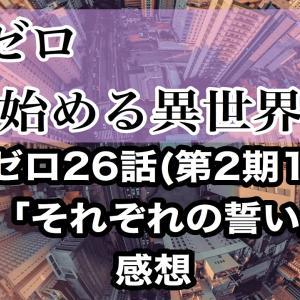 Re:ゼロから始める異世界生活(リゼロ)26話(第2期1話)「それぞれの誓い」の感想