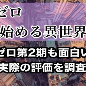 【Re:ゼロから始める異世界生活】リゼロ第2期も面白い?面白くない?実際の評価を調査!