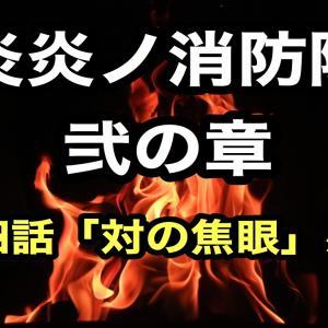 炎炎ノ消防隊37話(弐ノ章13話)「対の焦眼」感想~2020年9月25日放送