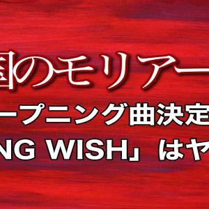 【アニメ】憂国のモリアーティのオープニング曲決定!「DYING WISH」はヤバい!