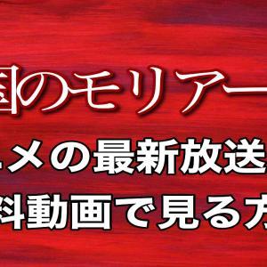 【アニメ】「憂国のモリアーティ」最新放送回の無料動画を見る方法!